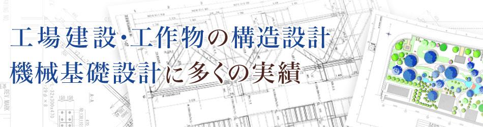 工事建設・工作物の構造設計 機械基礎設計に多くの実績