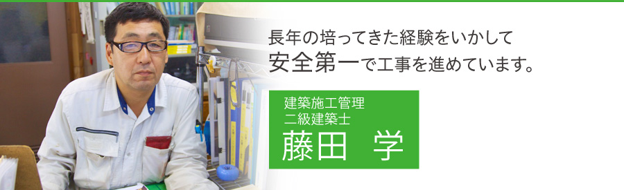 建築施工管理 藤田 学