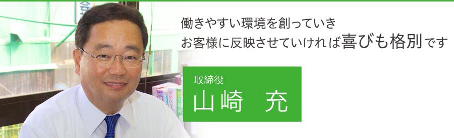 総務・経理担当責任者 山崎 充