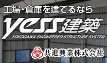工場・倉庫を建てるならyess建築